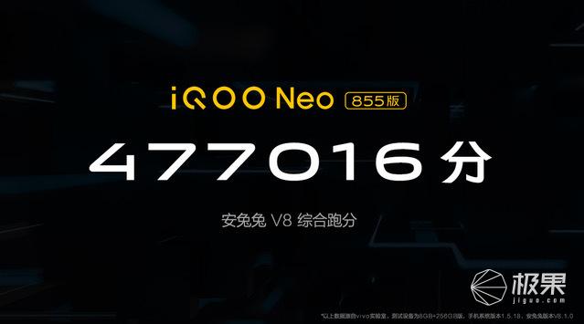 1998元最香旗舰!iQOONEO855版发布:这是要碾压中端机阵营……
