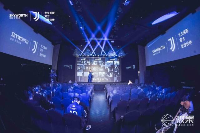 创维电视携手尤文图斯展开合作:目标不止国内,欧洲杯活动也来了