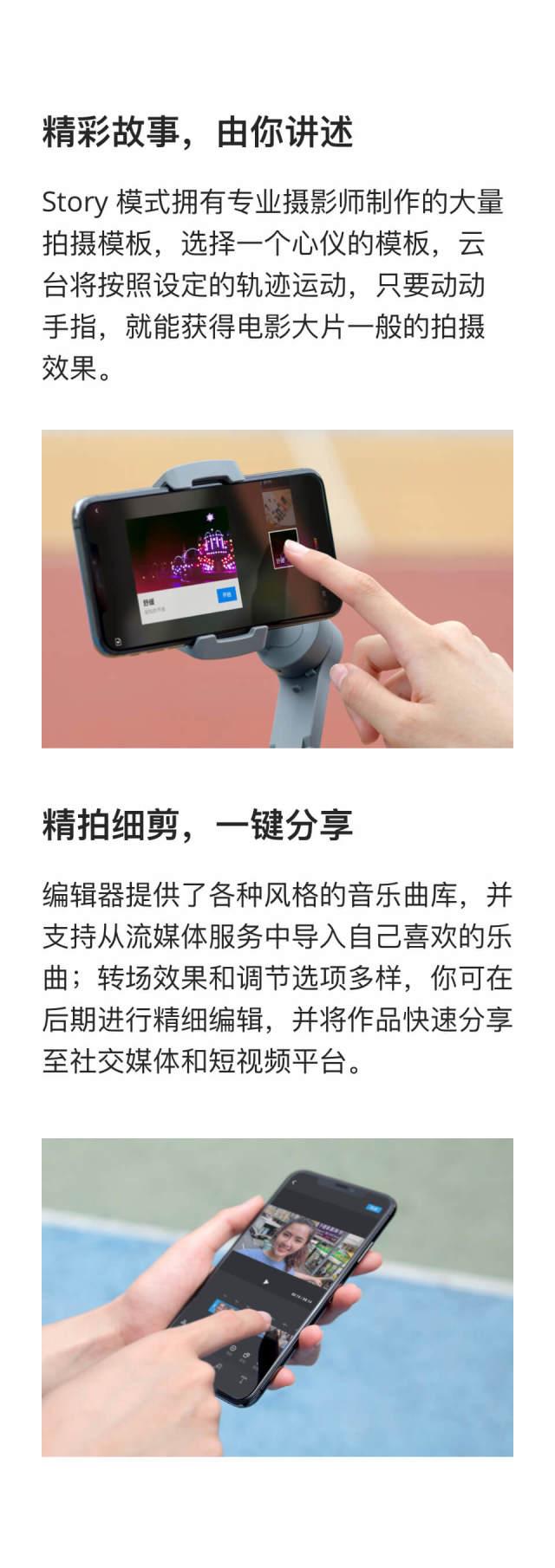 OSMO灵眸手机云台