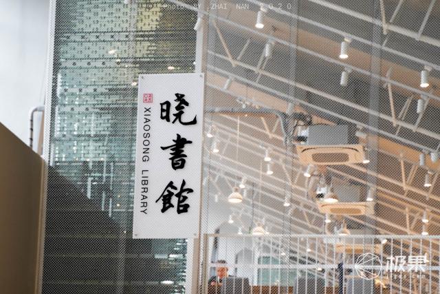 创维Q71系列体验趴 南京站 | 创维Q71南京体验趴:除了8K之外,电视我们更需要关注哪些(图6)