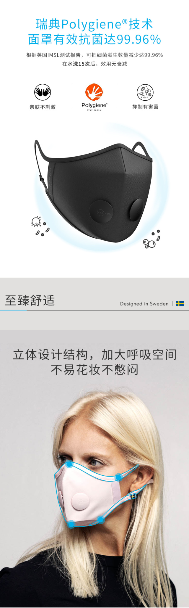 Airinum睿铂2.0口罩