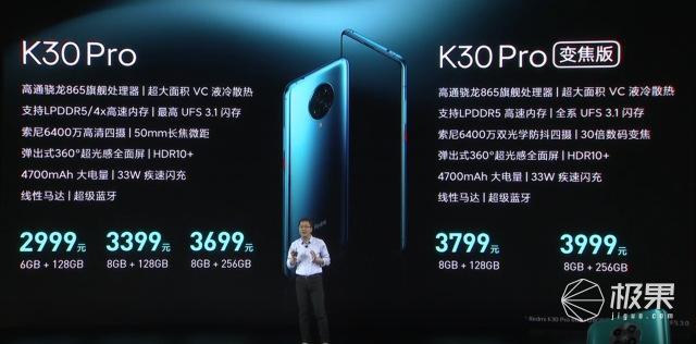 """新一代性能""""大钢炮""""!弹出式摄像头搭配顶级性能,RedmiK30Pro售价2999元起"""