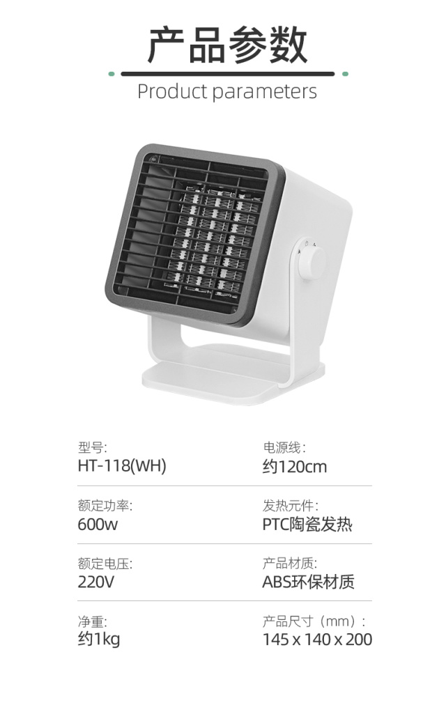 sezze/西哲HT-118(WH)取暖器