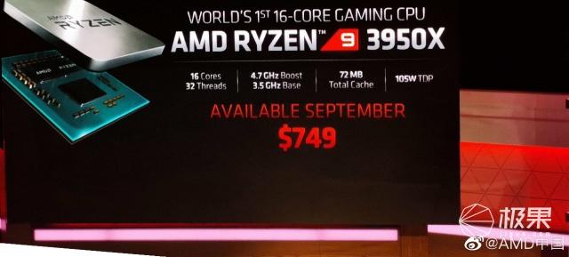 「新東西」雙Die16核!AMD推出全新Zen2架構的銳龍93950X