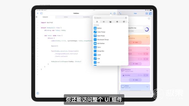 iPadOS15来了!全新小组件,升至可以直接在iPad上写代码!