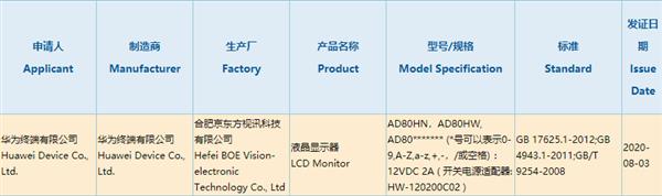 华为智慧显示器通过3C认证,最快或将于年内上市