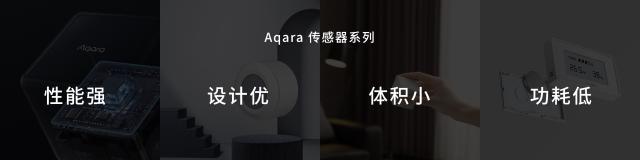 Aqara全屋智能发布会在京举行,不做入口要做更懂你的全屋智能!
