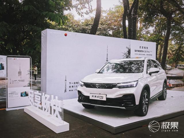 创维S81Pro系列体验趴广州站