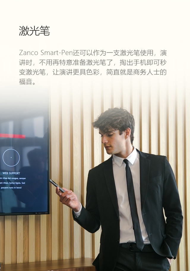 ZANCOSmartPen手机智能笔