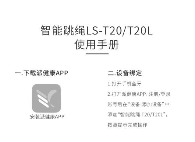 75派T20L双轴承智能跳绳
