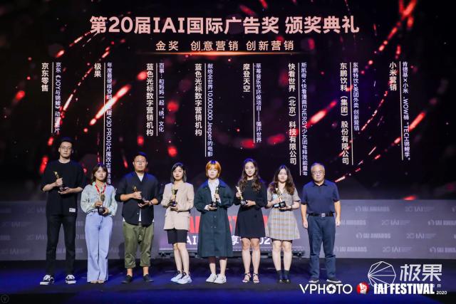引爆短视频创新营销万博manbetxapp苹果版再斩四项IAI国际广告奖