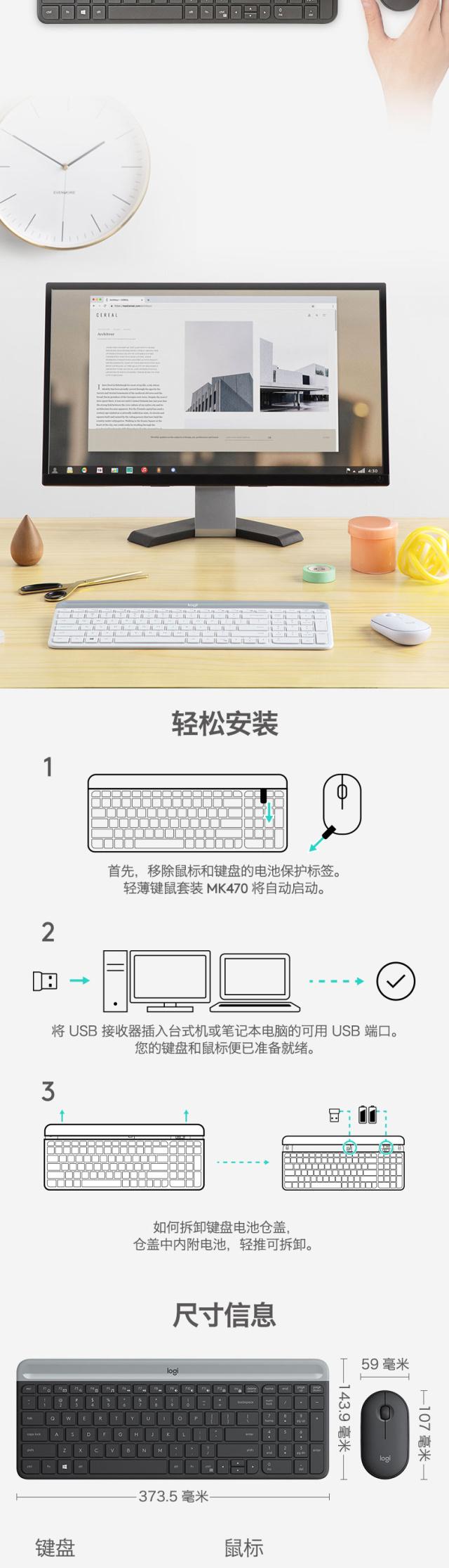 羅技(Logitech)MK470無線鍵鼠套裝&K845背光機械鍵盤