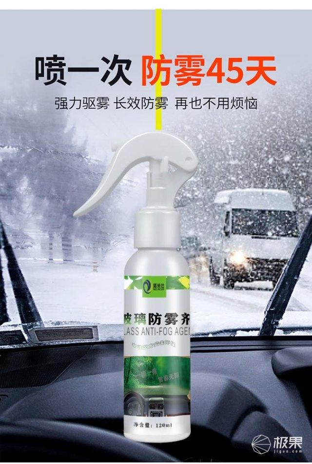 威米仕120ml汽车防雾剂