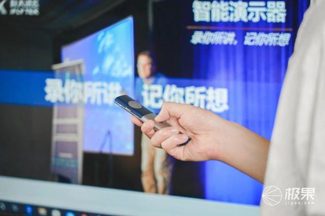 科大讯飞智能演示器