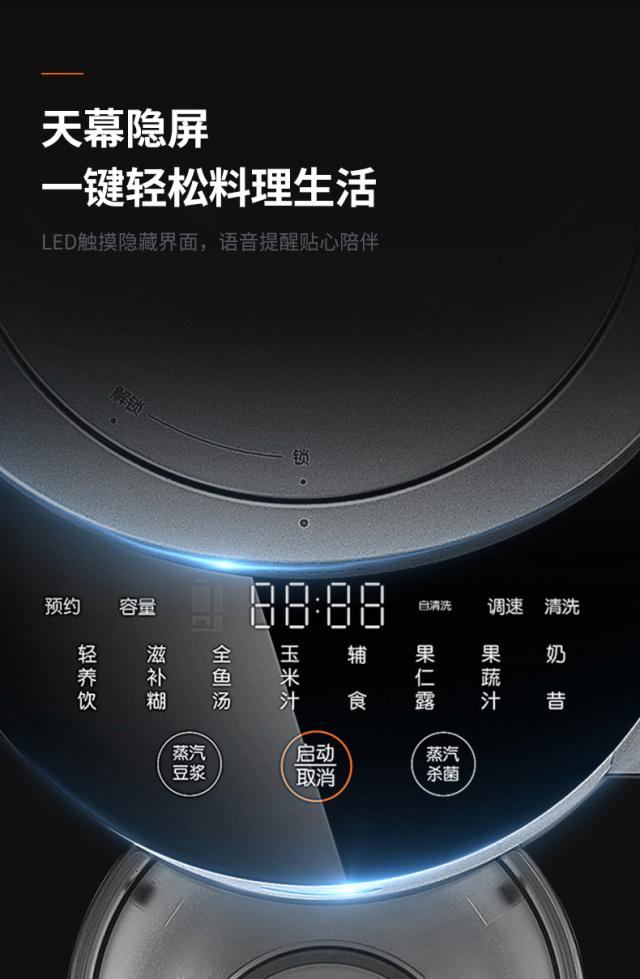 九陽(Joyoung)自清洗靜音破壁機Y88