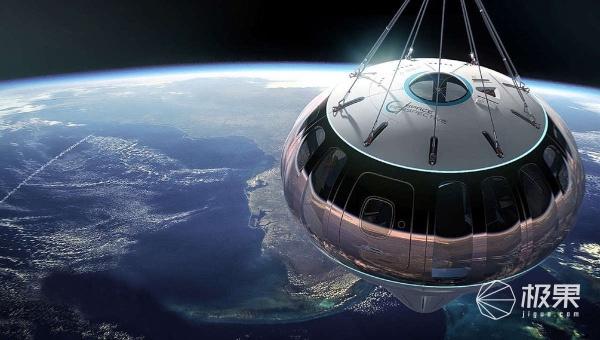 美国一初创公司计划使用高空气球进行太空旅行,预计2021年试飞
