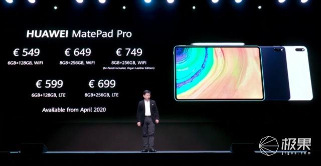 办公影音都齐全!办公效率大幅度提升,华为MatePadPro5G发布售价4181元起
