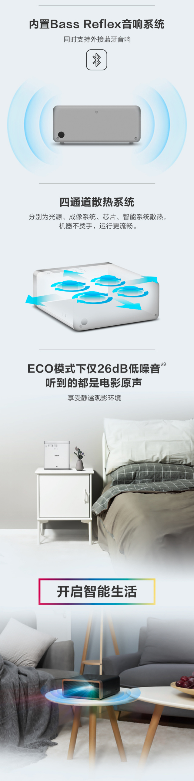 愛普生(Epson)3LCD智能投影機