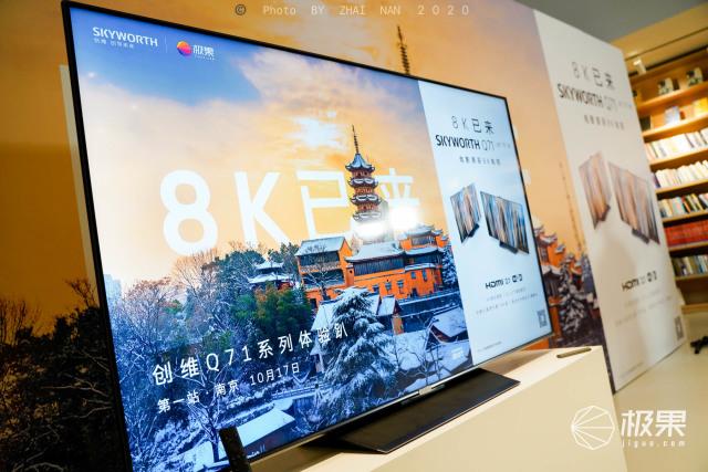 创维Q71系列体验趴 南京站 | 创维Q71南京体验趴:除了8K之外,电视我们更需要关注哪些(图17)