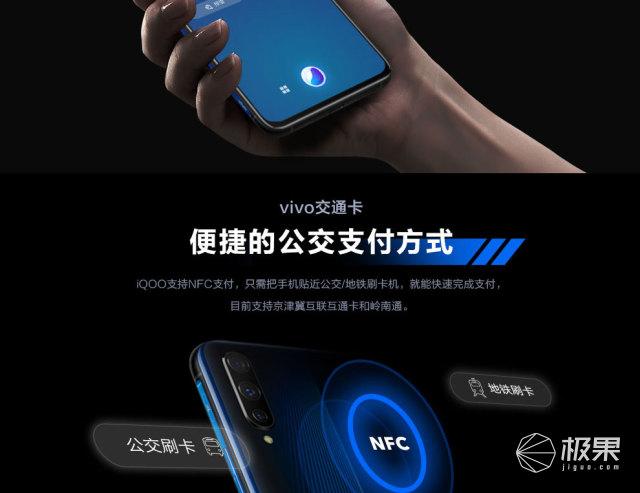 iQOO1手机