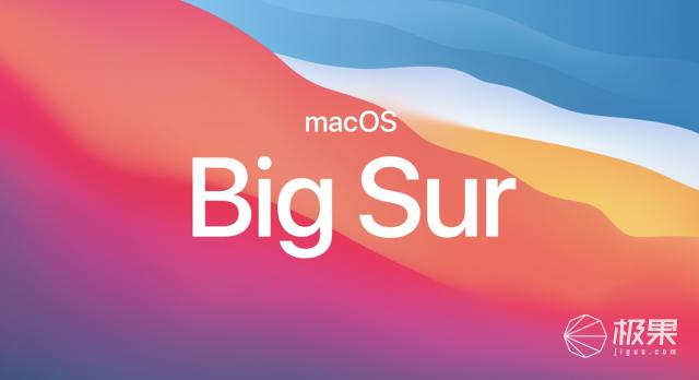 macOSBigSur正式版将于12日推送!可直接运行iOS程序