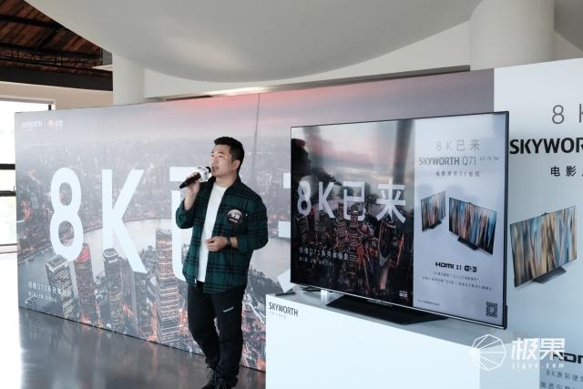 创维Q71系列体验趴上海站