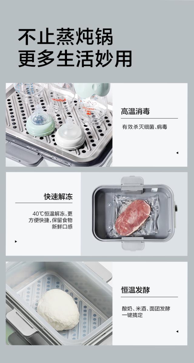 北鼎(BUYDEEM)多功能蒸炖锅