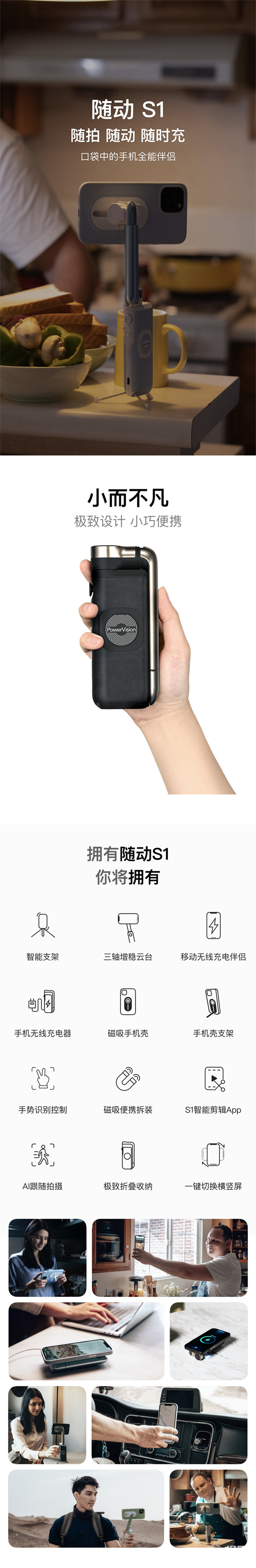 臻迪S1随动手机智能魔盒
