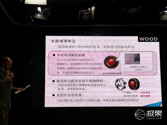 JVC黑科技木振膜耳机再进化新旗舰HA-FW1800发布