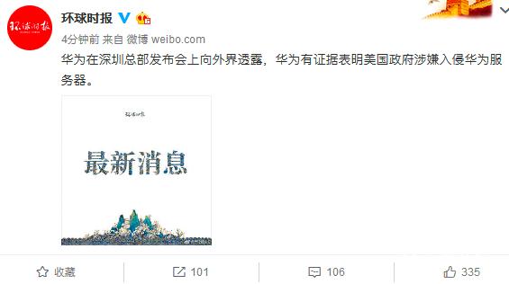 华为在深圳召开记者会,宣布将起诉美国政府