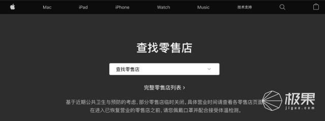 逐步复工?苹果今日起重开5间AppleStore直营店