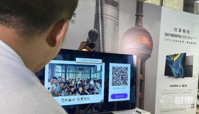 创维S81Pro系列体验趴上海站