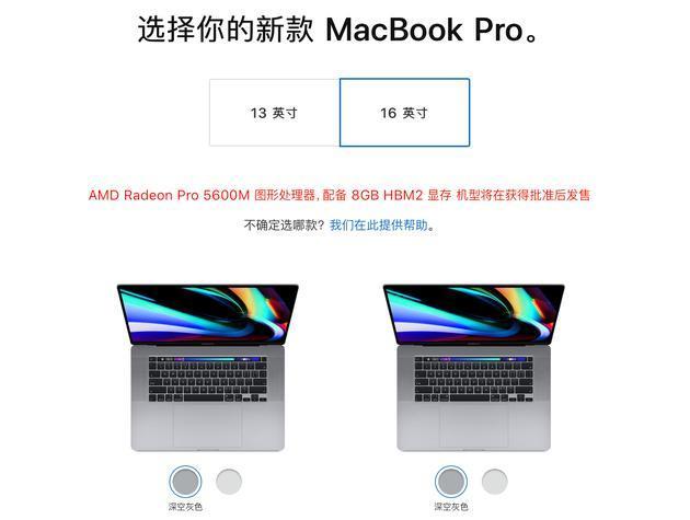 苹果16吋MacBookPro推出新显卡,选配价高达5250元