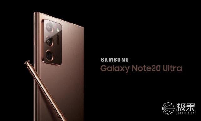 三星官网意外曝光GalaxyNote20Ultra,全新古铜配色尽显质感
