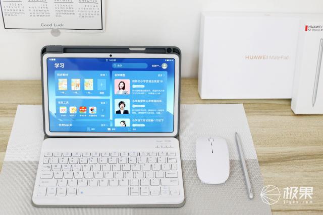 華為(HUAWEI)MatePad平板