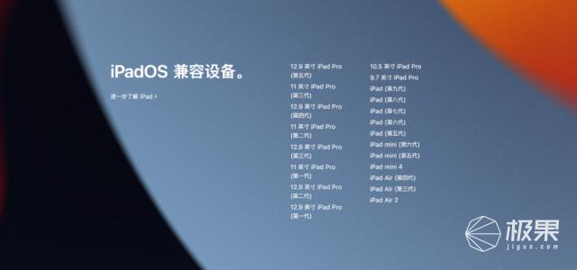 苹果iOS15终于来了!这10大新功能实用性拉满,真香快升级吧!