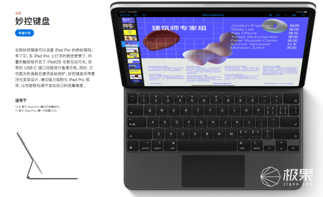 罗技为新iPad推出带键盘触控板的保护套,价格是官配的一半