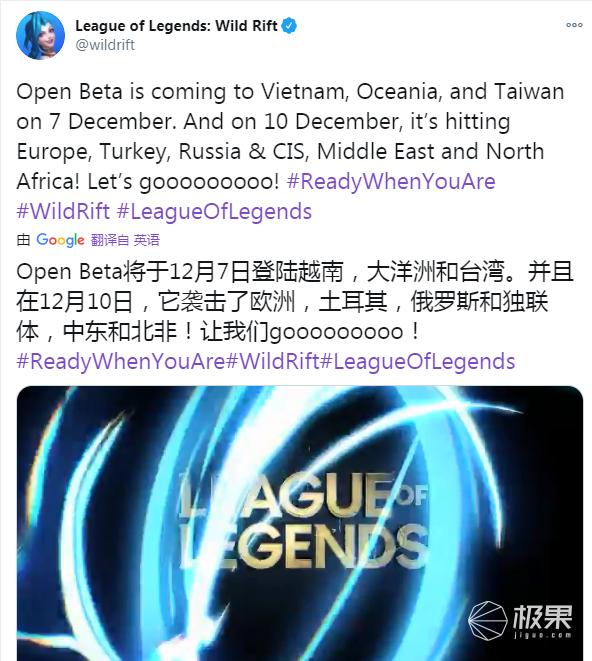 《英雄联盟》手游12月公测地区公布:可选繁体中文