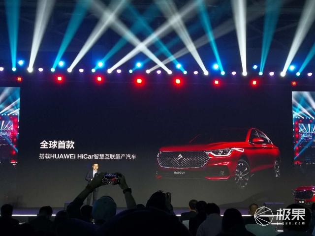 新寶駿付昊:HUAWEIHiCar首款汽車量產,2020年實現車載系統定制化