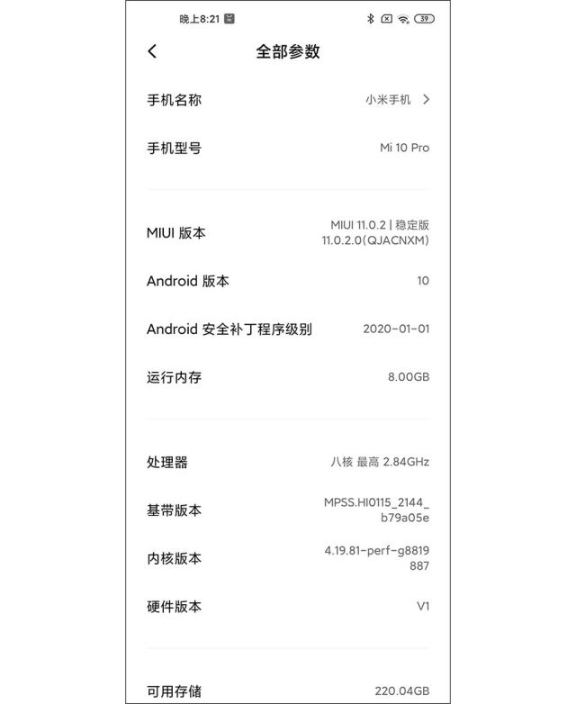 小米10Pro体验:小米「梦幻之作」究竟能否值回票价?