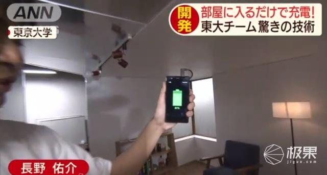 「事儿」《三体》预言成真!日本开发出全屋无线充电新技术