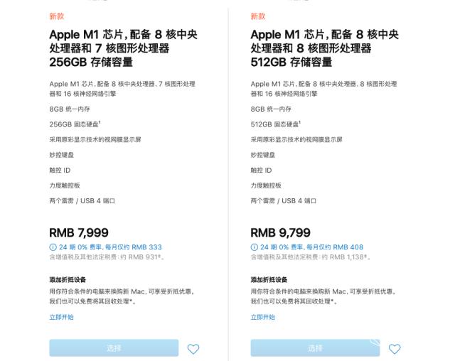 苹果最强M1芯片来袭!三款Mac新品发布,售价5299元起