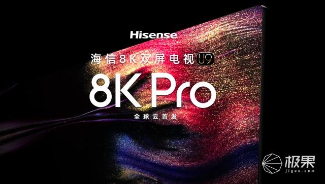 """8K双屏电视""""Pro""""?!18日直播在线发布,感jio用它看沈腾脸能笑疼!"""