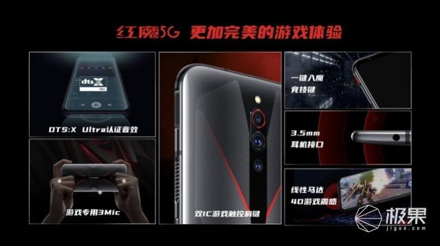 """努比亚红魔5G游戏手机强势发布,144Hz风冷旗舰诠释""""比快更快"""""""