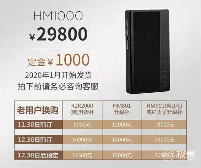 """HIFIMAN发布""""超便宜""""蓝牙耳机和旗舰播放器HM100"""