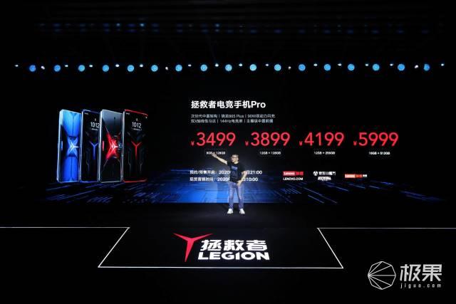 全球首发骁龙865+!拯救者电竞手机正式发布,3499元起