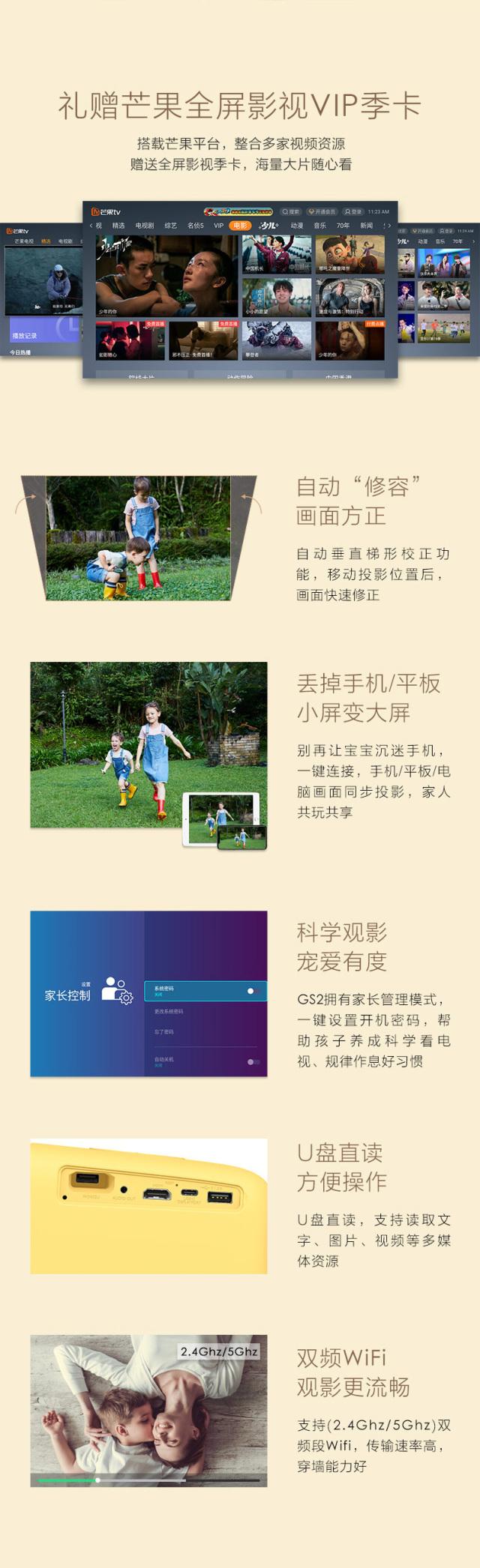 明基(BenQ)GS2明基智能爱眼便携投影仪GS2