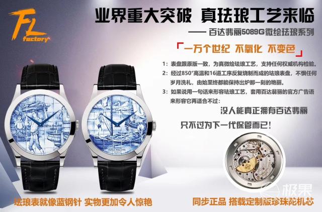 FL厂百达翡丽5089G珐琅工艺腕表实拍测评