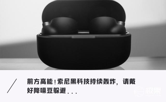 这款索尼WF-1000XM4超绝!黑科技一波又一波,音质听着太过瘾...