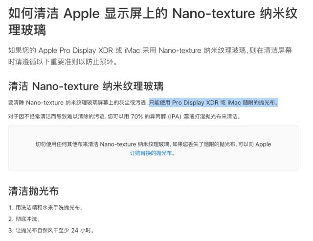 一片玻璃卖3750?iMac2020纳米纹理版动手玩:贵,但真的有用